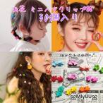 ミニヘアクリップ ヘアクリップ 韓国 カラフル 30個 花 お花 ミニ ベビー キッズ 女の子 かわいい 可愛い バンスクリップ ヘアピン キッズ用 女の子用
