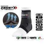 【従来よりも薄く高性能に】 ZAMST(ザムスト) 足首 サポーター(ミドルサポート) 足首の上までしっかりホールドし、プレーに集中できます。 A1 サポーター (3708)