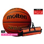 モルテン molten バスケットボール6号球 国際公認球 検定球 天然皮革【MTB6WW後続品】【B6C5000】