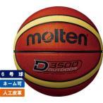 モルテン molten アウトドアバスケットボール6号球 人工皮革(ブラウン×クリーム)【B6D3500】