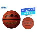 モルテン molten BASKETBALL バスケットボール 7号球 国際公認球 検定球 天然皮革 【MTB7WW後続品】【B7C5000】