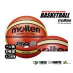 【10月下旬入荷予定】モルテン molten バスケットボール6号球 人工皮革(オレンジ)【BGA6】