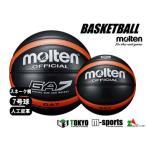 molten(モルテン)バスケットボール7号球ヘビ革調シボ形状モデル BGA7-KO(ブラック×オレンジ)【ネーム加工可】
