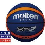 モルテン molten  バスケットボール7号球 ゴムボール 屋外用 (ブルー×オレンジ)【BGR7-BO】