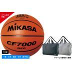 ミカサ MIKASA バスケットボール7号球 特殊天然皮革 検定球
