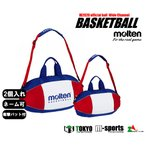 molten モルテンバスケットボールバッグ(2個入れ)品番:EB0052[ボールケース]
