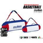 【ネーム加工可】モルテン molten バスケットボールバッグ3個入れ【EB0053】