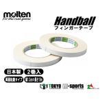【FTW】molten(モルテン) フィンガーテープ ハンドボール 6箱セット