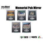 【卒業記念として】 molten モルテン  メモリアルパブミラー (バレーMPMSV/バスケMPMSB/ サッカーMPMSF/ハンドMPMSH/野球MPMSY