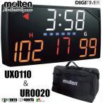 molten(モルテン) デジタイマー110X(UX0110) キャリングバッグ(UR0020)