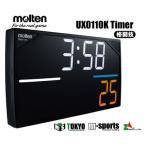 【今なら送料無料!!】 molten(モルテン) デジタイマー格技 UX0110K 従来よりも見やすく・使いやすさも向上した 新型格技用タイマー