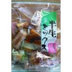 信州銘菓 半生ミックス 240g【竹林堂製菓】半生菓子 和菓子ミックス