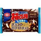 米菓の亀田製菓とチョコレートの明治がコラボレーション