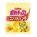 ポテトチップス コンソメパンチ 28g 24袋