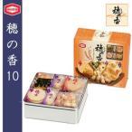 亀田製菓 穂の香10 米菓7種詰め合わせギフト缶