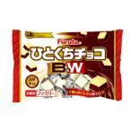 ひとくちチョコ B&W ファミリーパック