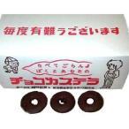 チョコカステラ 150個入り1BOX 【駄菓子/大人買い】日本ラスクフーズ(株)(元:植竹製菓)