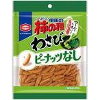 亀田の柿の種 わさび 100% 115g【亀田製菓】