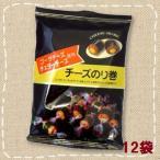 チーズのり巻 50g×12袋 個包装(ひねり)【きらら】チェダーチーズ・ゴーダチーズ使用