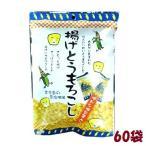 揚げとうもろこし 個装50gX60袋 大量卸特売【タクマ食品】宮古島の雪塩使用