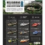 ヘリボーンコレクション8 エフトイズ(10個入り1BOX)