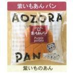 青空製パン 発芽玄米入り 紫いもあんパン 12個