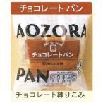 青空製パン 発芽玄米入り チョコレートパン 12個