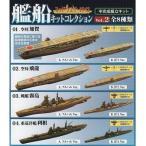 エフトイズ 艦船キットコレクション VOL.2  10個入り1BOX