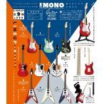 2016年12月12日発売予定 1/12スケール ギターMONO 10入り8BOX エフトイズ