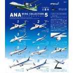 2017年3月27日発売予定 ANAウイングコレクション5【エフトイズ】10個入り8BOX