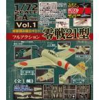 2017年5月29日発売予定 フルアクション零戦21型 Vol.1 1/72スケール 2個セット【エフトイズ】