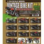 1/24 ヴィンテージ バイク キット Vol.3 【エフトイズ】10個入り1BOX