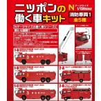 ニッポンの働く車キット 消防車両1 Nゲージサイズ 1/150スケール 10個入り1BOX エフトイズ 2017年8月28日発売予定