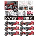 1/24 ヴィンテージ バイク キット(VINTAGE BIKE KIT)Vol.4 【エフトイズ】10個入り1BOX 2017年10月23日発売予定