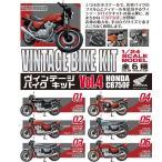 1/24 ヴィンテージ バイク キット(VINTAGE BIKE KIT)Vol.4 【エフトイズ】10個入り8BOX 2017年10月23日発売予定