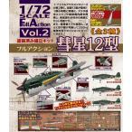 1/72 フルアクション Vol.2 彗星12型 エフトイズ 5個入り1BOX 2017年12月4日発売予定