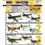 ウイングキットコレクション16 1/144 日本の偵察機 10個入り1BOX エフトイズ 2018年1月29日発売予定