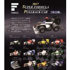 2017 スーパーフォーミュラ プルバックカー 10個入り1BOX エフトイズ 2018年1月22日発売予定