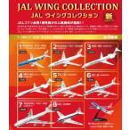 JAL ウイングコレクション5 新パッケージ 10個入り1BOX エフトイズ 2018年3月12日発売予定