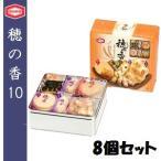 亀田製菓 穂の香10 米菓7種詰め合わせギフト缶 8個セ