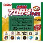 プロ野球チップス2018 第2弾 24個入り1BOX カルビー 2018年6月27日発売予定