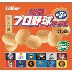 プロ野球チップス2019 第3弾 24袋入り6BOX(144袋) カルビー 2019年9月10日発売予定