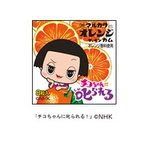 【特価】チコちゃん マーブルガム オレンジ味 18入り6BOX マルカワ【駄菓子・ガム】