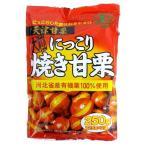天津甘栗 大量5kg 有機栗100%使用 大粒 にっこり焼き甘栗 (250g×20袋)【タクマ食品】卸特売