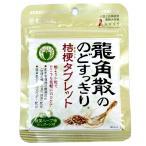 龍角散ののどすっきり 桔梗タブレット 抹茶ハーブ味 10.4g×120袋