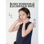 CL-0158 吉岡里帆 2017年カレンダー  【代引不可】