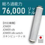 シャワー浄水器交換用フィルターカートリッジ(総ろ過能力76,000L)