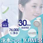 除塩素シャワーJOWER(総ろ過能力76,000L・ホワイト)2月限定10%OFF+おぷろ1箱プレゼント♪