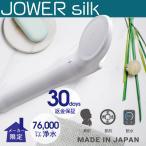 除塩素シャワーJOWERsilk(総ろ過能力76,000L・ホワイト)2月限定10%OFF+おぷろ1箱プレゼント♪