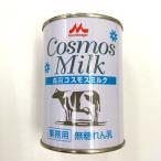 【常温発送】森永 コスモスミルク(エバミルク) 411g 業務用 無糖れん乳